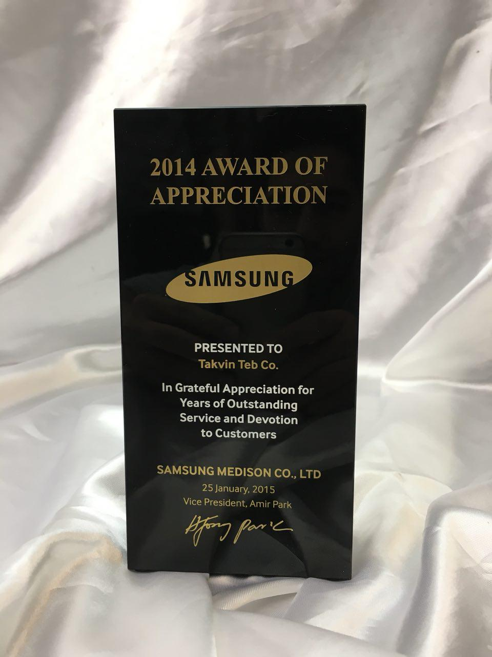 Samsung 2014 Award Of Appreciation